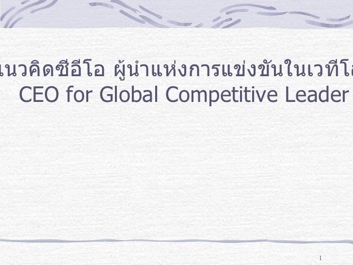 แนวคิดซีอีโอ ผู้นำำแห่งกำรแข่งขันในเวทีโล  CEO for Global Competitive Leader                                    1