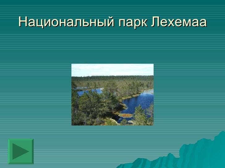 Национальный парк Лехемаа