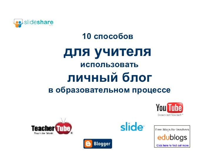 10  способов   для учителя   использовать  личный блог  в образовательном процессе