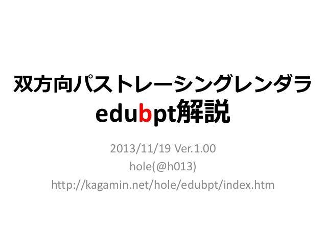 双方向パストレーシングレンダラ  edubpt解説 2013/11/19 Ver.1.00 hole(@h013) http://kagamin.net/hole/edubpt/index.htm