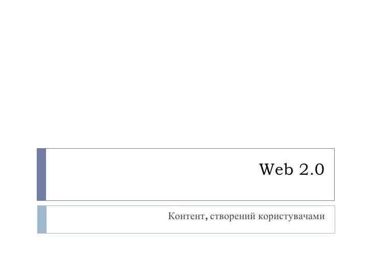 Web 2.0 Контент, створений користувачами