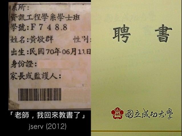 Apr 19, 2012 於台北新店,當天 晚上將全部的家當搬去台南
