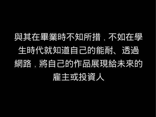 沈芯菱: 「幸福是什麼?未必是賺很多錢,未 必是功成名就,而是成為開拓者。開 拓者是找到自己的道路,再幫別人開 路,讓每一個遇見自己的人都可以變 得更美好,這是我一直在做的事。」