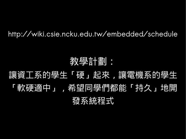 課程作業協作平台 : https://gitcafe.com/embedded2012/