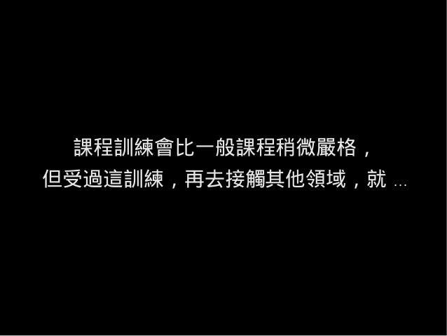 : 請求協助 http://wiki.csie.ncku.edu.tw/ • 捐贈硬體 ( 提供硬體給我們,告知我們期望的應用方 式,我們將在行有餘力時,幫您實現出來 ) • 捐贈電腦科技、科普書籍,作為鼓勵學生用途 • 推廣「具有台灣特色的開...
