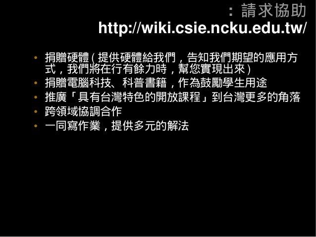 中輟生談教育: 完全用開放原始碼軟體進行 嵌入式系統教學