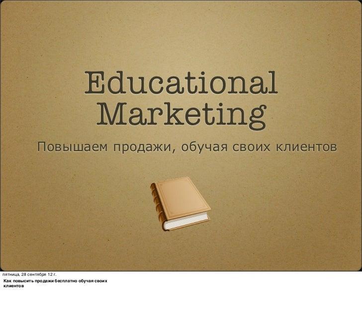 Educational                                  Marketing              Повышаем продажи, обучая своих клиентовпятница, 28 сен...