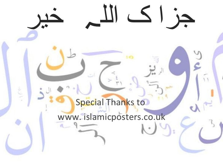 جزا ک اللہ  خیر Special Thanks to  www. islamicposters.co.uk