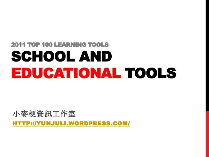2011 TOP 100 LEARNING TOOLSSCHOOL ANDEDUCATIONAL TOOLS小麥梗資訊工作室HTTP://YUNJULI.WORDPRESS.COM/