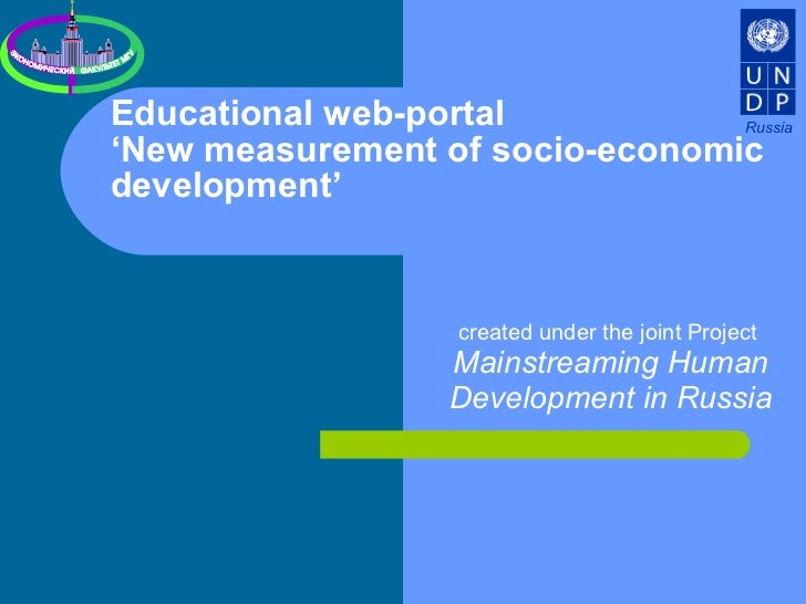 Educational web-portal  'New measurement of socio-economic development'  created under the joint Project  Mainstreaming Hu...