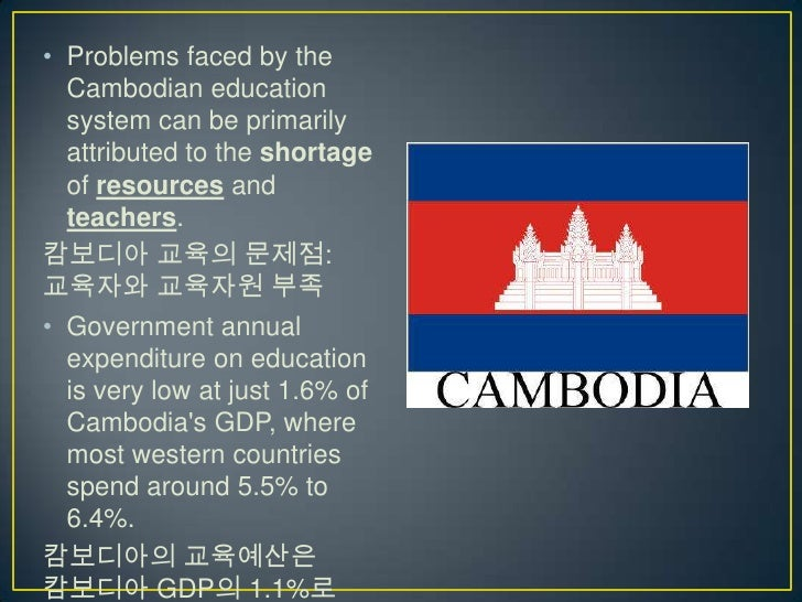 "the main problem with education in cambodia As of the 1970s, ""almost 50 per cent of thailand's primary schools [were]  ""the  solution to the problem of ignorance is knowledge or learning."