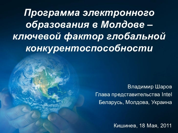 Программа электронного  образования в Молдове –ключевой фактор глобальной  конкурентоспособности                          ...