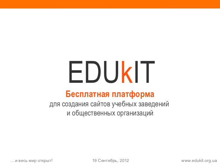 EDUkIT                        Бесплатная платформа                   для создания сайтов учебных заведений                ...