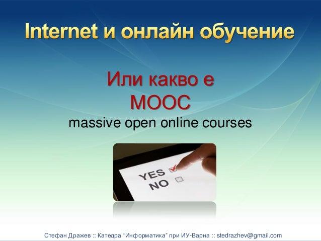 """Или какво е                     МООС       massive open online coursesСтефан Дражев :: Катедра """"Информатика"""" при ИУ-Варна ..."""