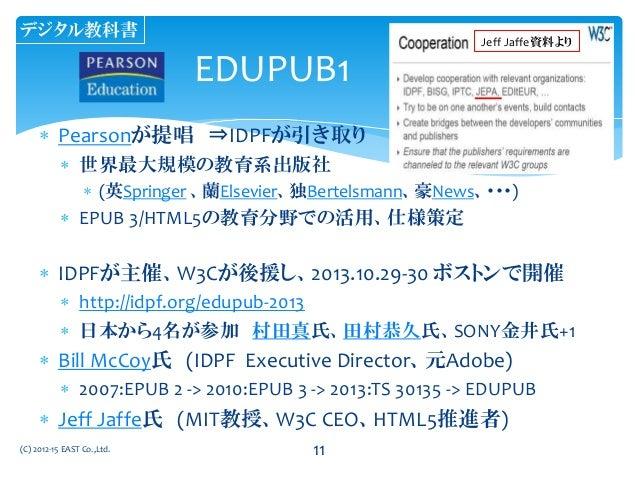  Pearsonが提唱 ⇒IDPFが引き取り  世界最大規模の教育系出版社  (英Springer 、蘭Elsevier、独Bertelsmann、豪News、・・・)  EPUB 3/HTML5の教育分野での活用、仕様策定  IDP...