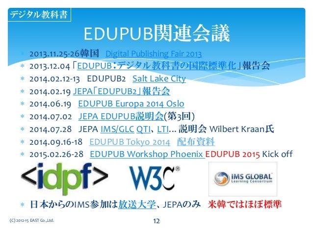  2013.11.25-26韓国 Digital Publishing Fair 2013  2013.12.04 「EDUPUB:デジタル教科書の国際標準化」報告会  2014.02.12-13 EDUPUB2 Salt Lake Ci...