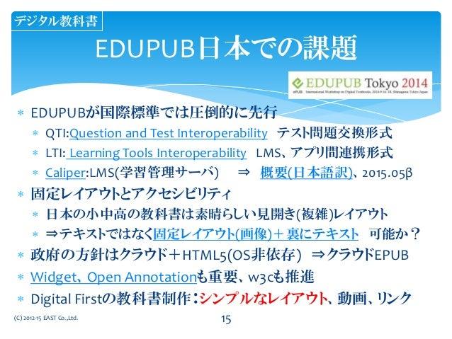  EDUPUBが国際標準では圧倒的に先行  QTI:Question and Test Interoperability テスト問題交換形式  LTI: Learning Tools Interoperability LMS、アプリ間連携...