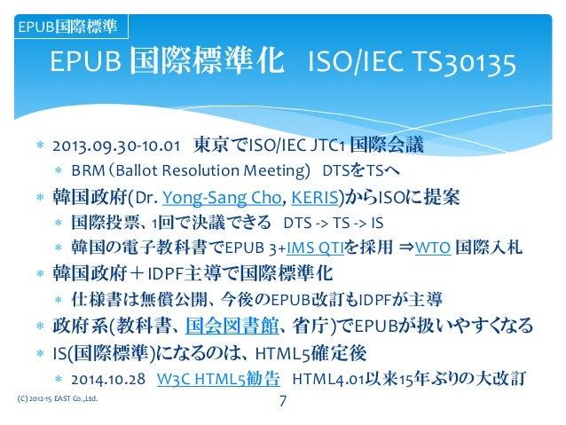  2013.09.30-10.01 東京でISO/IEC JTC1 国際会議  BRM(Ballot Resolution Meeting) DTSをTSへ  韓国政府(Dr. Yong-Sang Cho, KERIS)からISOに提案 ...