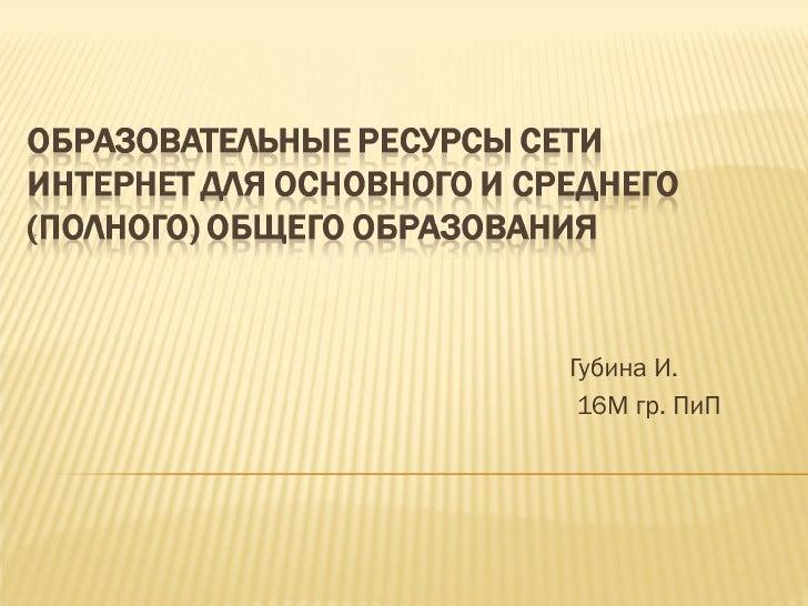 Губина И. 16М гр. ПиП