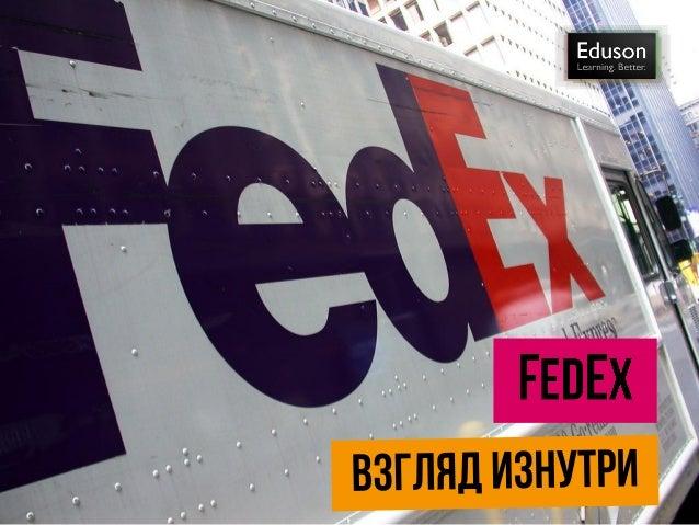  Как создавалась первая глобальная служба курьерской доставки.  Как FedEx справилась с многочисленными проблемами и угро...