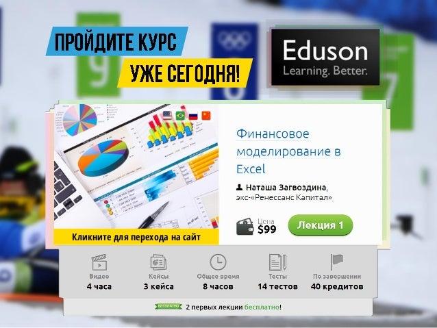 Eduson.tv - finansovoe modelirovanie v Excel