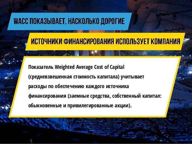 Free cash flow to the firm (cвободный денежный поток фирмы) — это денежный поток от операционной деятельности компании пос...