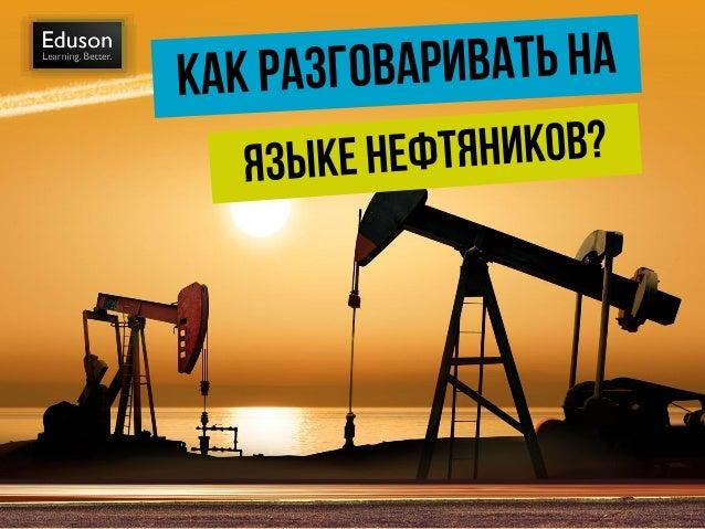  Из чего состоит сырая нефть и какой фракционный состав нефти. Что такое «сладкая» и «кислая» нефть.  Что такое Urals, B...