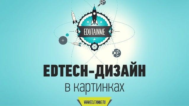 в картинках EDTECH-ДИЗАЙН