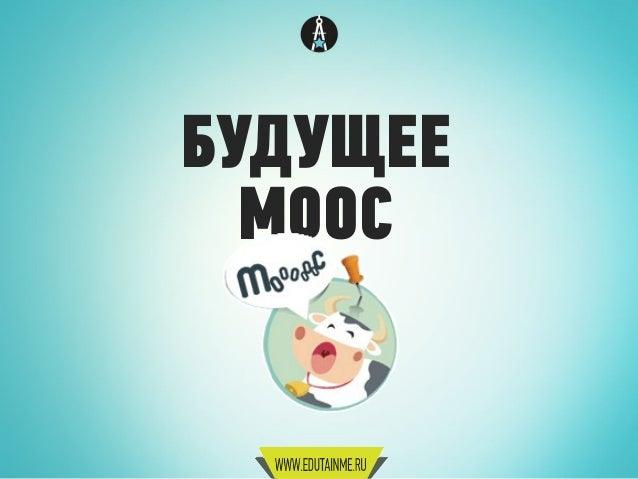 БУДУЩЕЕ MOOC