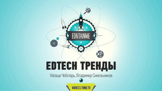 EDTECH ТРЕНДЫ НаташаЧеботарь, Владимир Синельников