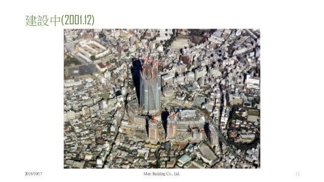 建設中(2001.12) 2018/10/17 Mori Building Co., Ltd. 12