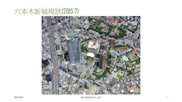 六本木新城現狀(2015.7) 2018/10/17 Mori Building Co., Ltd. 13