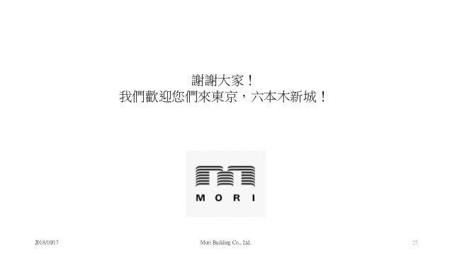 2018/10/17 Mori Building Co., Ltd. 25 謝謝大家! 我們歡迎您們來東京,六本木新城!