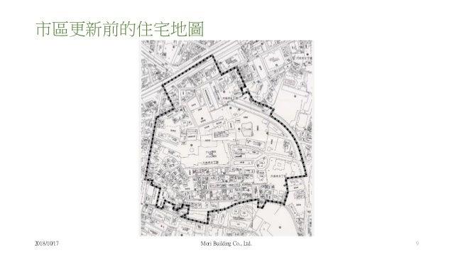 市區更新前的住宅地圖 2018/10/17 Mori Building Co., Ltd. 9