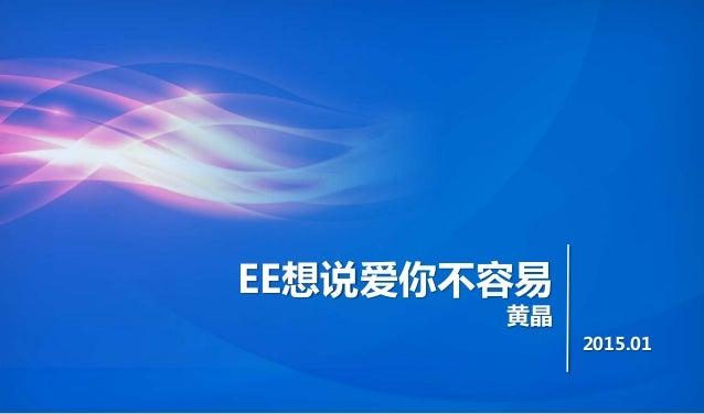 EE想说爱你不容易 黄晶 2015.01