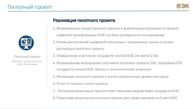 Пилотный проект Офис ЕЭК, государства-члены ЕАЭС, ИТ-компании Пилотный проект Реализация пилотного проекта 1. Формирование...
