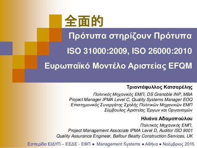 Πρότυπα στηρίζουν Πρότυπα ISO 31000:2009, ISO 26000:2010 Ευρωπαϊκό Μοντέλο Αριστείας EFQM Τριαντάφυλλος Κατσαρέλης Πολιτικ...