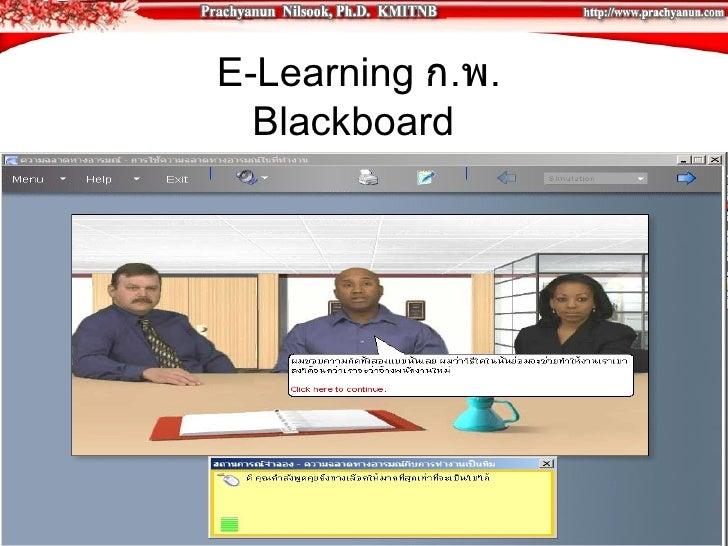 E education