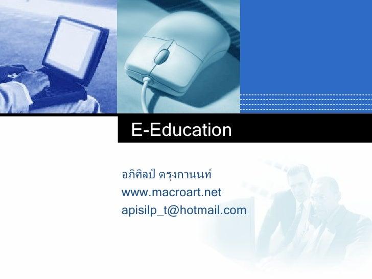E-Education อภิศิลป์ ตรุงกานนท์ www.macroart.net [email_address]