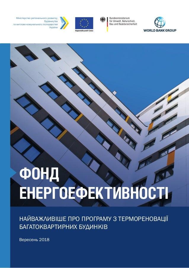 ФОНД ЕНЕРГОЕФЕКТИВНОСТІ НАЙВАЖЛИВІШЕ ПРО ПРОГРАМУ З ТЕРМОРЕНОВАЦІЇ БАГАТОКВАРТИРНИХ БУДИНКІВ Вересень 2018