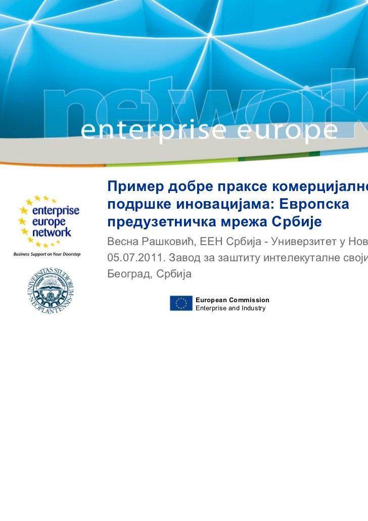 Пример добре праксе комерцијалне                  подршке иновацијама: Европска                  Title                  пр...