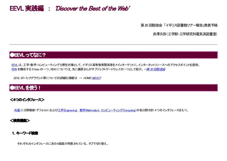 EEVL 実践編 : Discover the Best of the Web                                                                     第 26 回勉強会 「イギリ...
