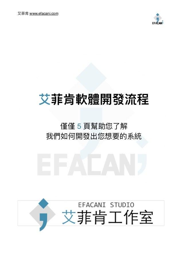 www.efacani.com  5