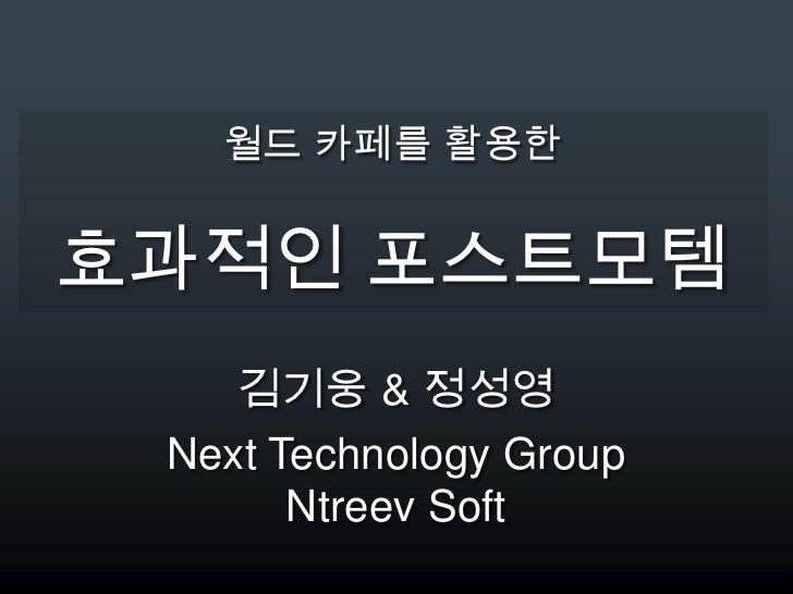 월드 카페를 활용한효과적인 포스트모템<br />김기웅 & 정성영<br />Next Technology GroupNtreev Soft<br />