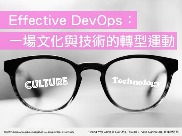 Culture Effective DevOps: 一場文化與技術的轉型運動 Cheng Wei Chen @ DevOps Taiwan x Agile Kaohsiung 高雄小聚 #1: https://unsplash.com/sear...