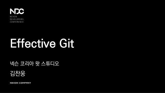 Effective Git 넥슨 코리아 왓 스튜디오 김찬웅