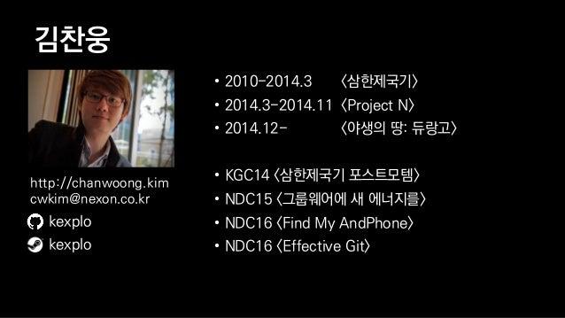 김찬웅 • 2010-2014.3 <삼한제국기> • 2014.3-2014.11 <Project N> • 2014.12- <야생의 땅: 듀랑고> • KGC14 <삼한제국기 포스트모템> • NDC15 <그룹웨어에 새 에너지를...