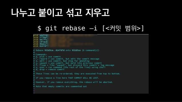 Rebase를 통해 코드를 원격 저장소에 올리기 전에, 커밋을 깔끔하게 정제할 수 있다.
