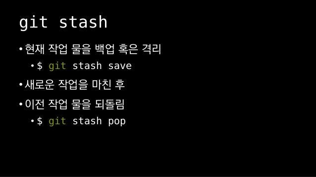 수동 관리도 가능 • $ git stash list • $ git stash apply [<stash>] • $ git stash drop [<stash>]