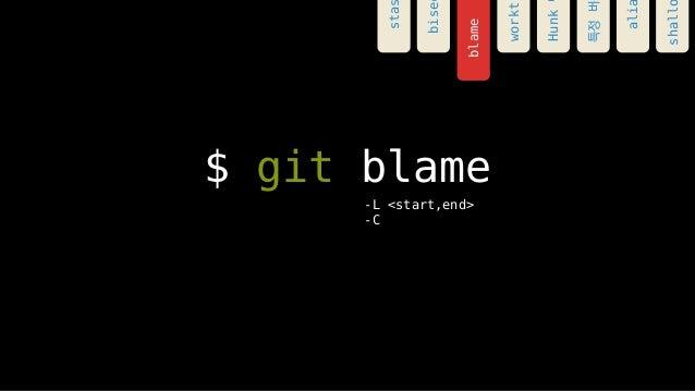 $ git blame -L 10,11 effective_git.md